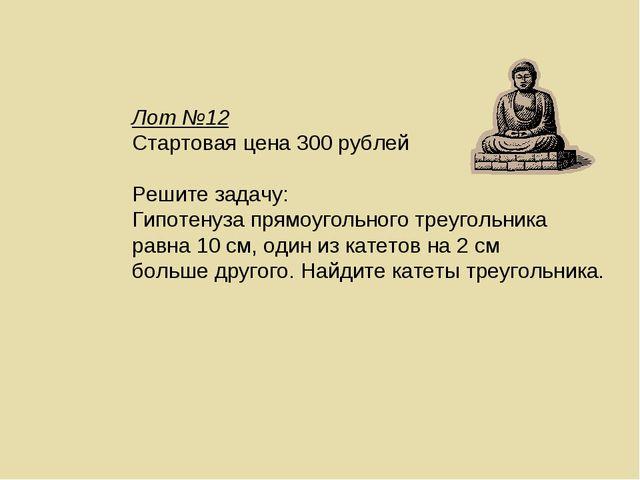 Лот №12 Стартовая цена 300 рублей Решите задачу: Гипотенуза прямоугольного тр...