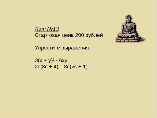 Лот №13 Стартовая цена 200 рублей Упростите выражения: З(х + у)² - 6ху 2с(3с...