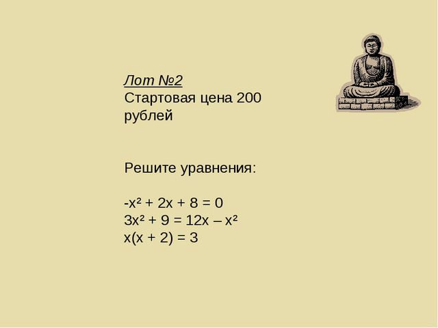 Лот №2 Стартовая цена 200 рублей Решите уравнения: -х² + 2х + 8 = 0 3х² + 9 =...