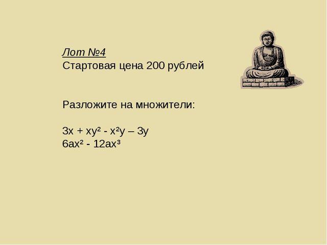 Лот №4 Стартовая цена 200 рублей Разложите на множители: 3х + ху² - х²у – 3у...