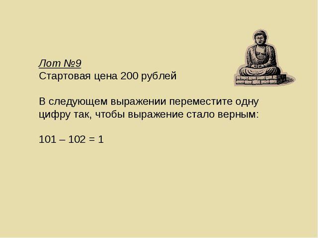 Лот №9 Стартовая цена 200 рублей В следующем выражении переместите одну цифру...