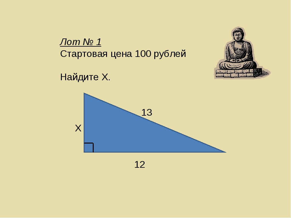 Лот № 1 Стартовая цена 100 рублей Найдите Х.