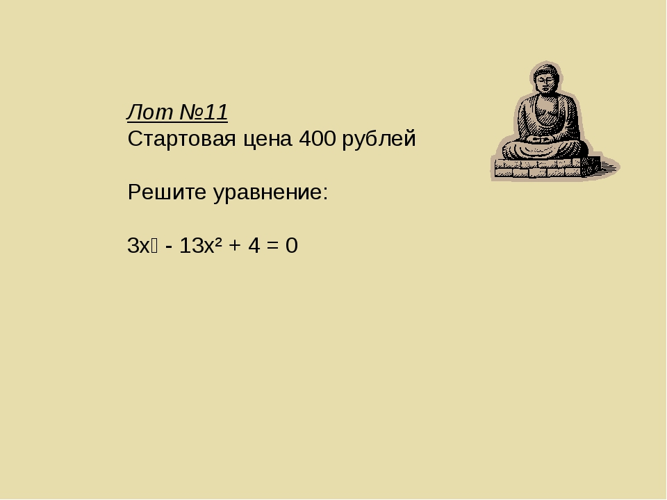 Лот №11 Стартовая цена 400 рублей Решите уравнение: 3х⁴ - 13х² + 4 = 0