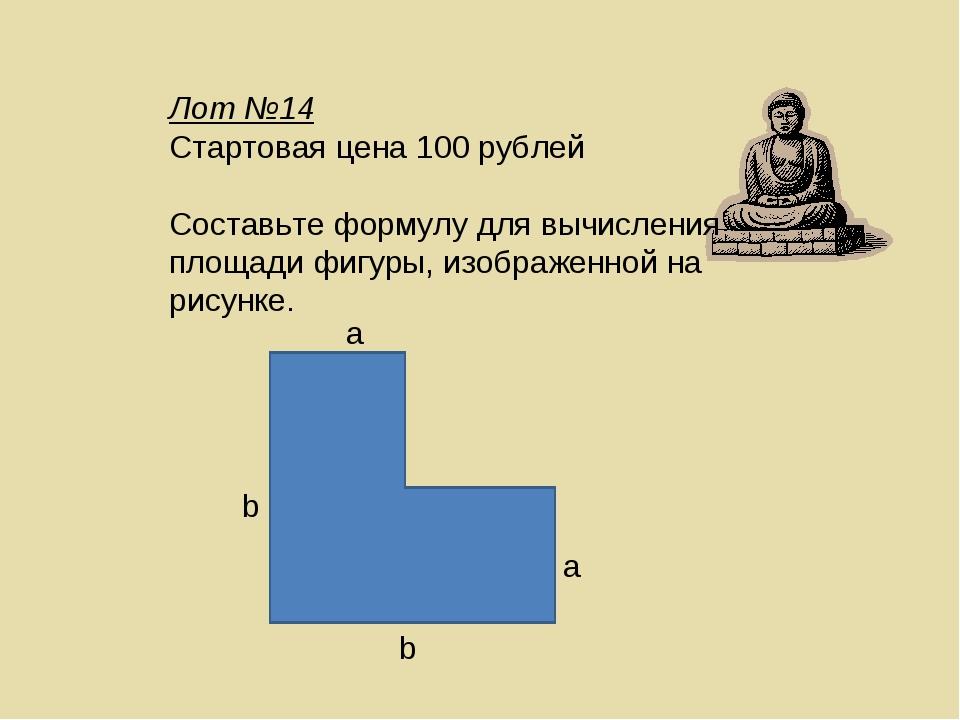 Лот №14 Стартовая цена 100 рублей Составьте формулу для вычисления площади фи...