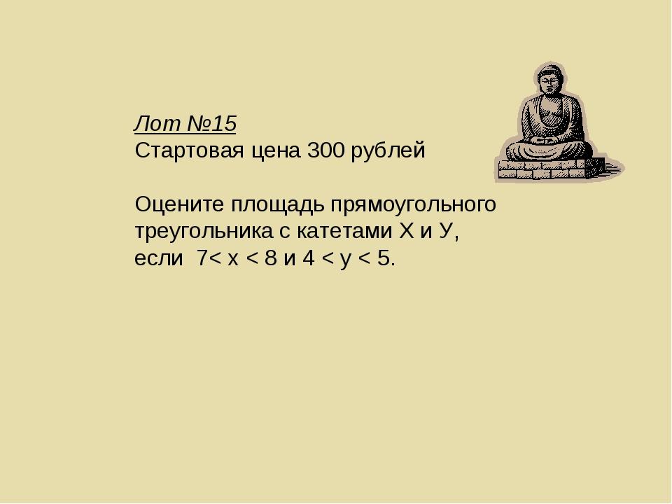 Лот №15 Стартовая цена 300 рублей Оцените площадь прямоугольного треугольника...