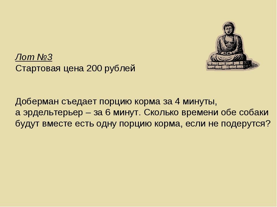 Лот №3 Стартовая цена 200 рублей Доберман съедает порцию корма за 4 минуты, а...