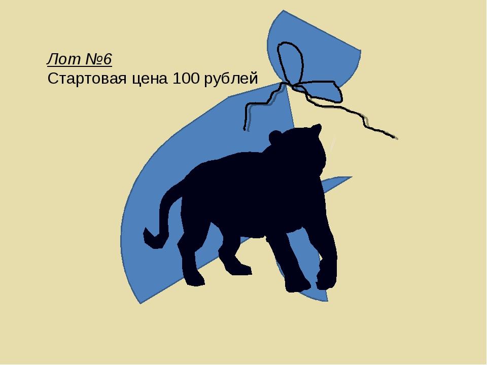 Лот №6 Стартовая цена 100 рублей