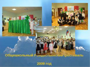 Общешкольный Рождественский фестиваль 2009 год