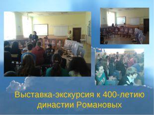 Выставка-экскурсия к 400-летию династии Романовых