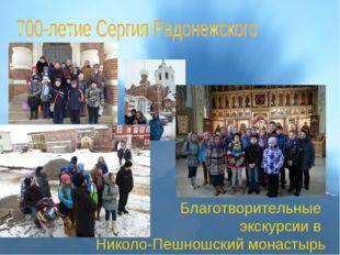 Благотворительные экскурсии в Николо-Пешношский монастырь