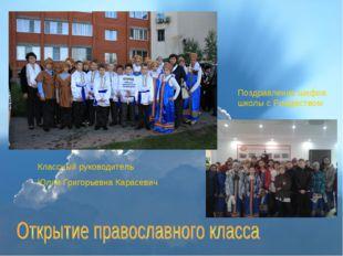 Классный руководитель Юлия Григорьевна Карасевич Поздравление шефов школы с Р