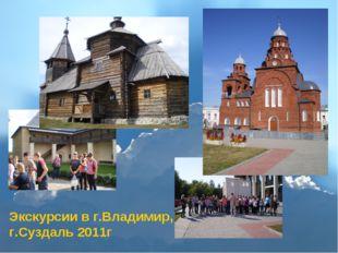 Экскурсии в г.Владимир, г.Суздаль 2011г