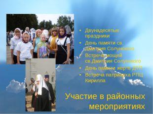 Участие в районных мероприятиях Двунадесятые праздники День памяти св. Дмитри