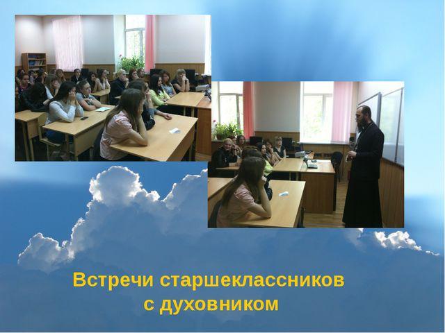 Встречи старшеклассников с духовником