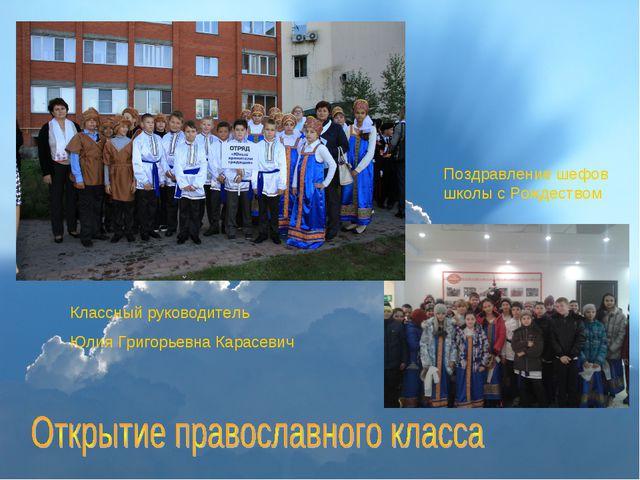 Классный руководитель Юлия Григорьевна Карасевич Поздравление шефов школы с Р...