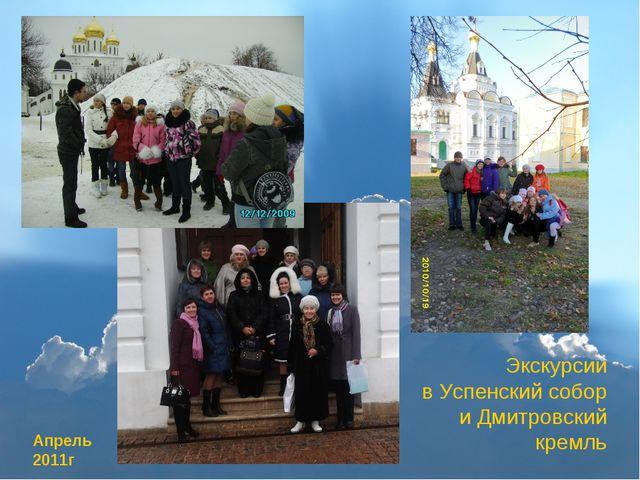 Экскурсии в Успенский собор и Дмитровский кремль Апрель 2011г