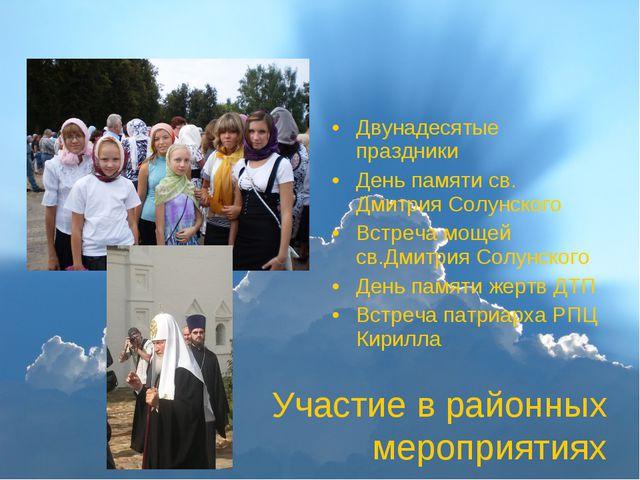 Участие в районных мероприятиях Двунадесятые праздники День памяти св. Дмитри...