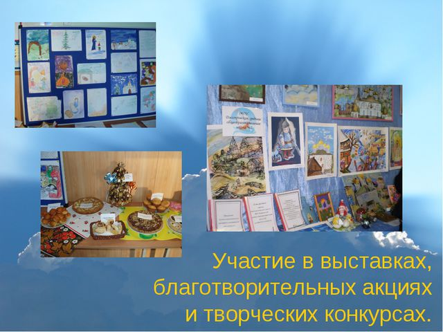 Участие в выставках, благотворительных акциях и творческих конкурсах.