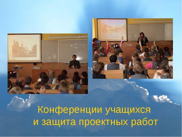 Конференции учащихся и защита проектных работ