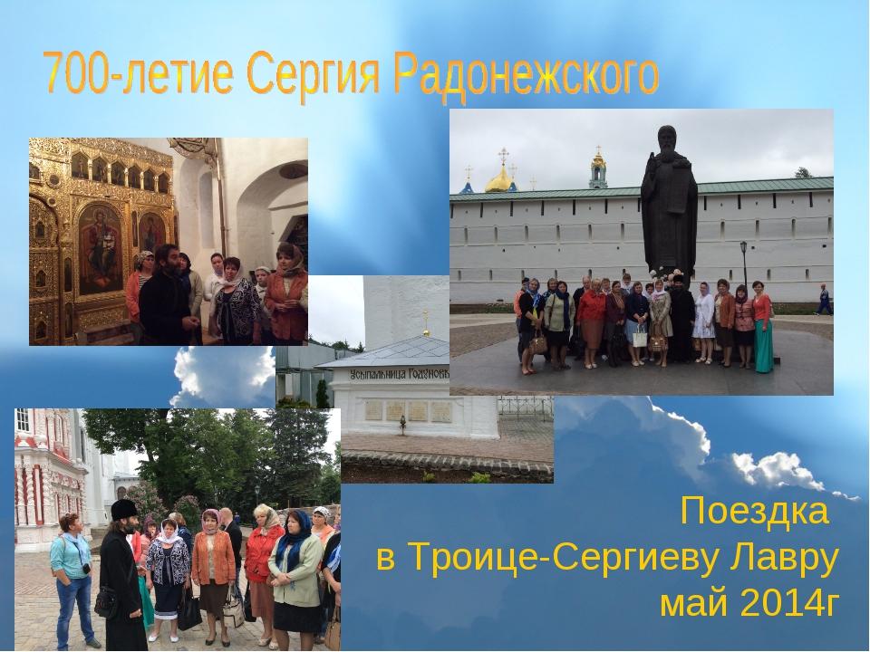 Поездка в Троице-Сергиеву Лавру май 2014г