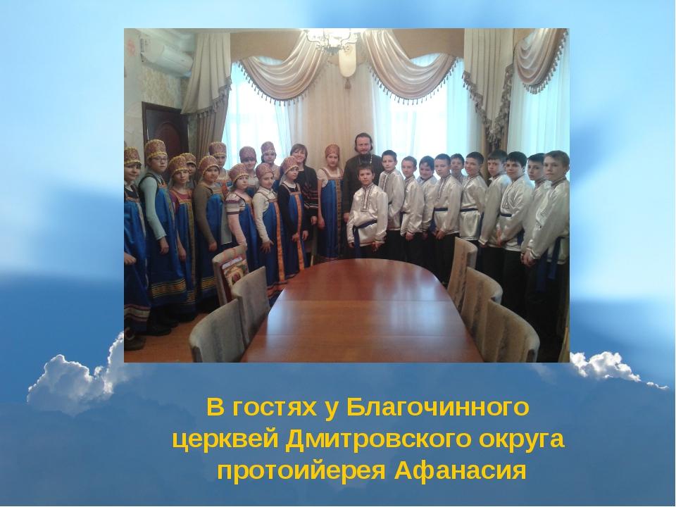 В гостях у Благочинного церквей Дмитровского округа протоийерея Афанасия