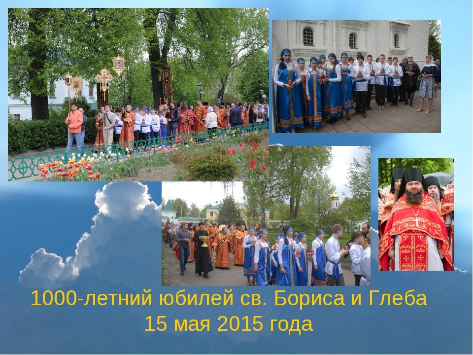 1000-летний юбилей св. Бориса и Глеба 15 мая 2015 года
