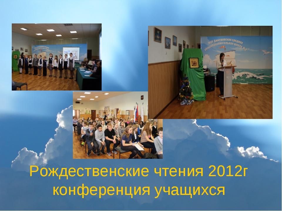 Рождественские чтения 2012г конференция учащихся