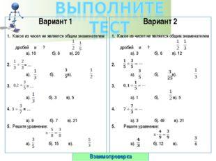 Вариант 2 1. Какое из чисел не является общим знаменателем дробей и ? а). 3 б