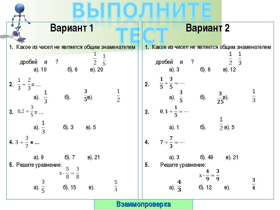 Вариант 2 1. Какое из чисел не является общим знаменателем дробей и ? а). 3 б...