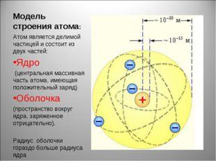 Модель строения атома: Атом является делимой частицей и состоит из двух часте