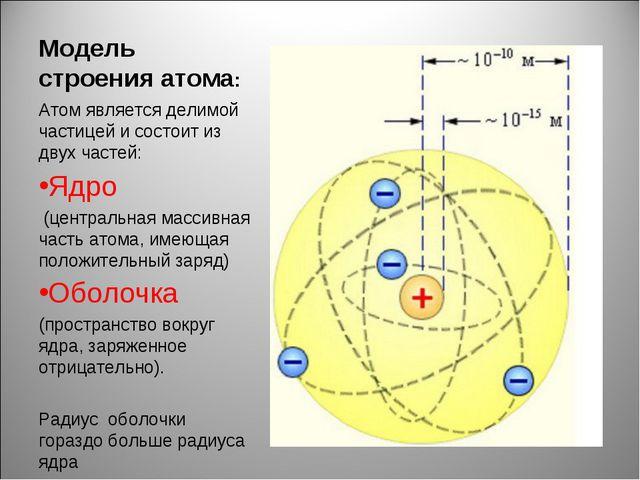 Модель строения атома: Атом является делимой частицей и состоит из двух часте...
