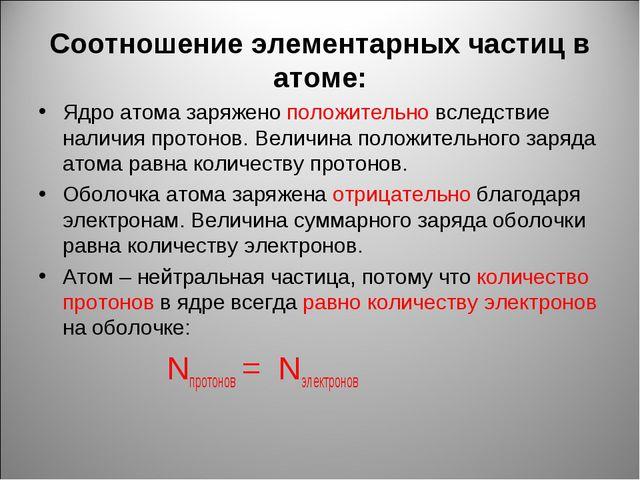 Соотношение элементарных частиц в атоме: Ядро атома заряжено положительно всл...