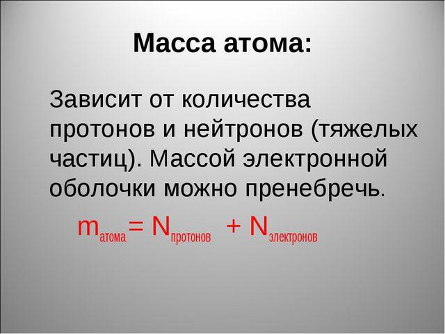 Масса атома: Зависит от количества протонов и нейтронов (тяжелых частиц). Ма...