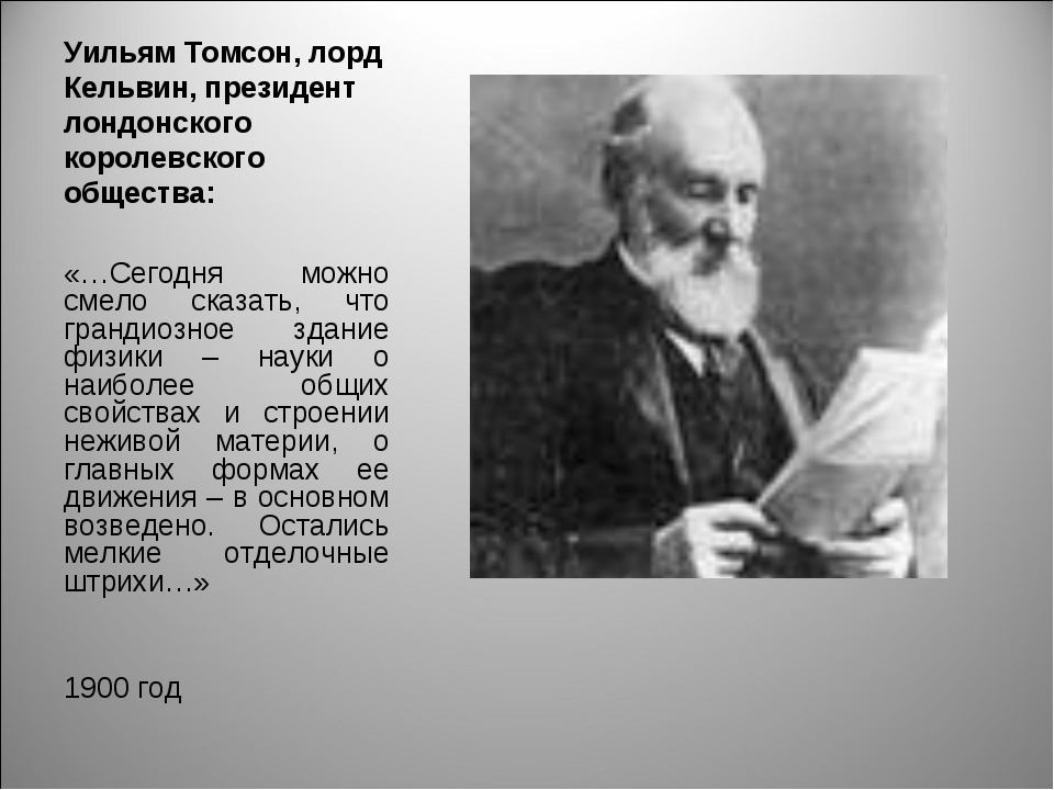 Уильям Томсон, лорд Кельвин, президент лондонского королевского общества: «…С...