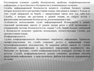 Рассмотрены основные службы безопасности, проблемы конфиденциальности информа