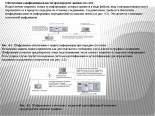 Обеспечение конфиденциальности при передаче данных по сети Недостаточно защит
