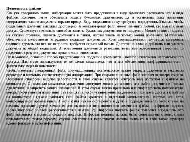 Целостность файлов Как уже говорилось выше, информация может быть представлен...