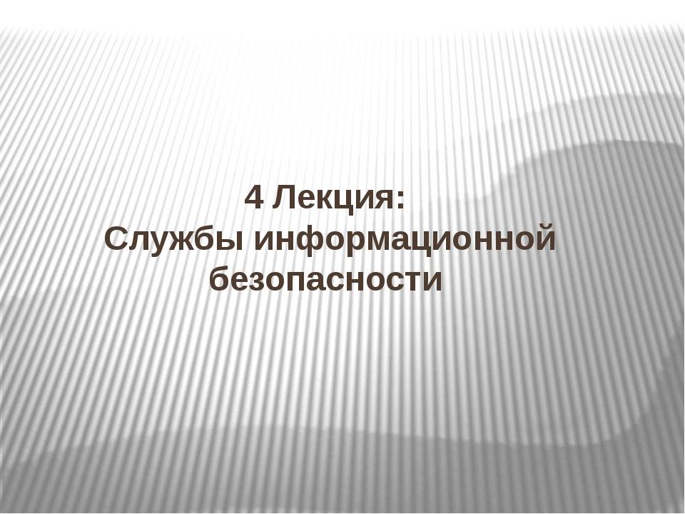 4 Лекция: Службы информационной безопасности