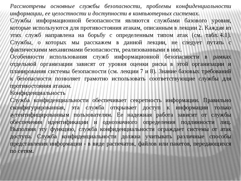 Рассмотрены основные службы безопасности, проблемы конфиденциальности информа...