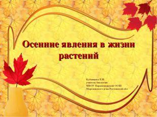 Осенние явления в жизни растений Кубанцева Е.Н. учитель биологии МБОУ Парамон