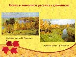 Осень в живописи русских художников Золотая осень. В. Поленов Золотая осень.