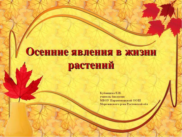 Осенние явления в жизни растений Кубанцева Е.Н. учитель биологии МБОУ Парамон...