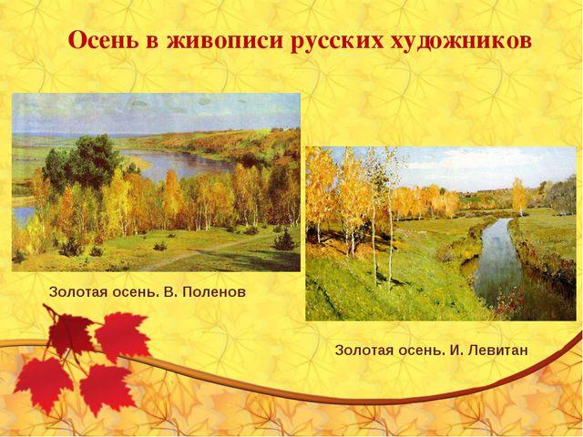 Осень в живописи русских художников Золотая осень. В. Поленов Золотая осень....