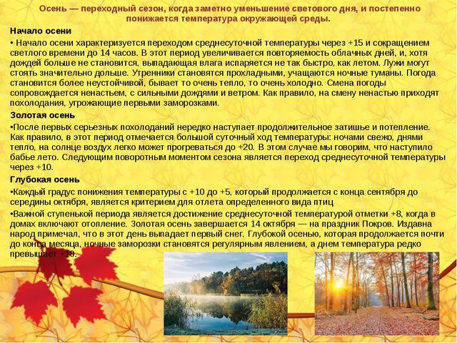 Осень— переходный сезон, когда заметно уменьшение светового дня, и постепен...