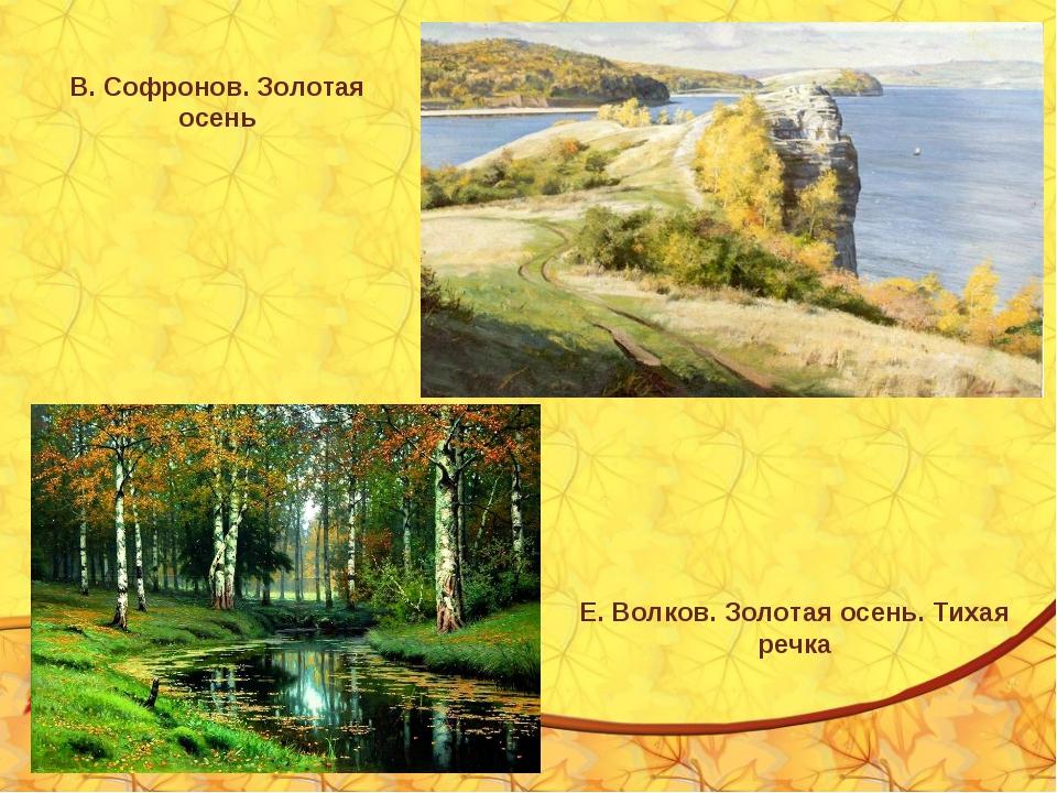 Е. Волков. Золотая осень. Тихая речка В. Софронов. Золотая осень