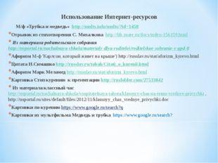 Использование Интернет-ресурсов М/ф «Трубка и медведь» http://mults.info/mul