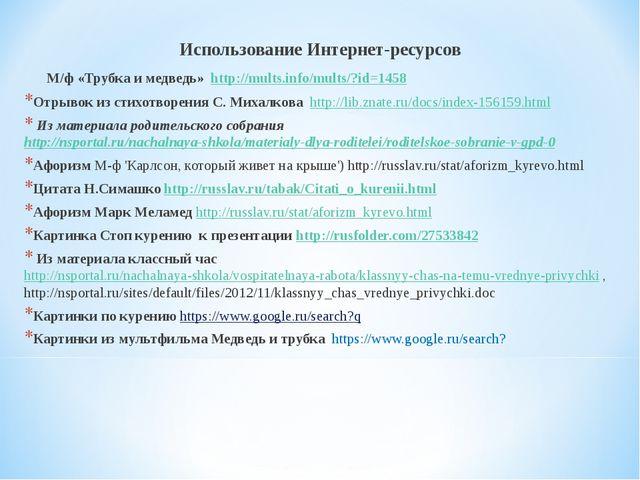 Использование Интернет-ресурсов М/ф «Трубка и медведь» http://mults.info/mul...