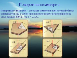 Поворотная симметрия Поворотная симметрия - это такая симметрия при которой о