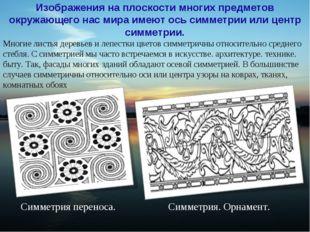 Изображения на плоскости многих предметов окружающего нас мира имеют ось симм