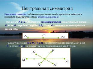 Центральная симметрия  Две точки А и А1 называются симметричными относительн